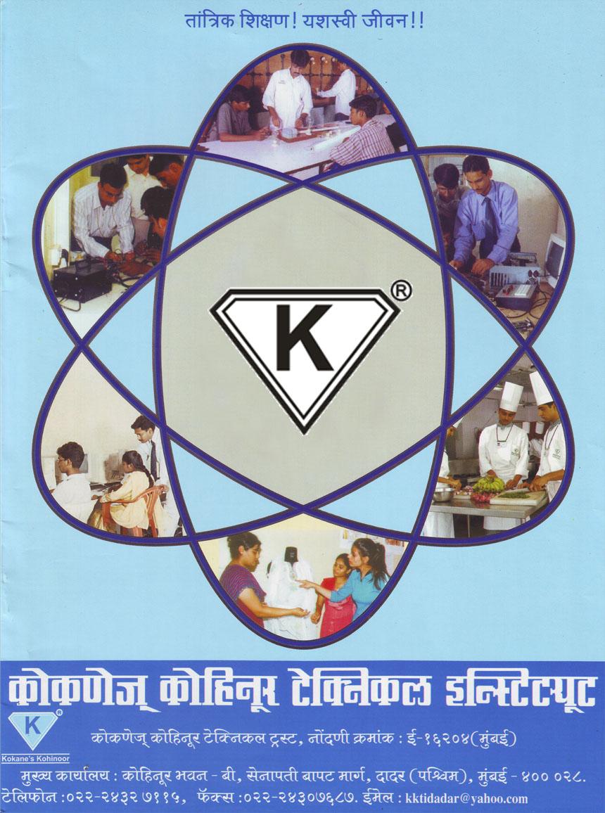 Kohinoor Technical Institute Logo Kohinoor Technical Institue